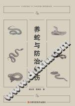 《养蛇治蛇伤与环境保护》杨水尧【pdf】插图